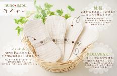 product_organics_liner-01